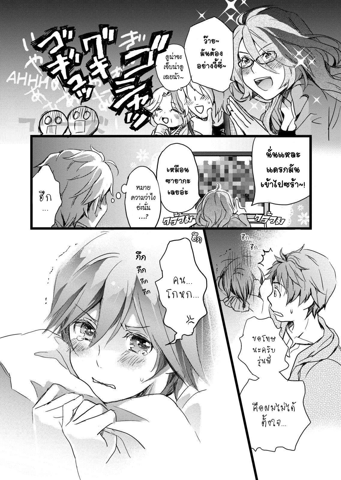 อ่านการ์ตูน Bokura wa Minna Kawaisou ตอนที่ 6 หน้าที่ 10