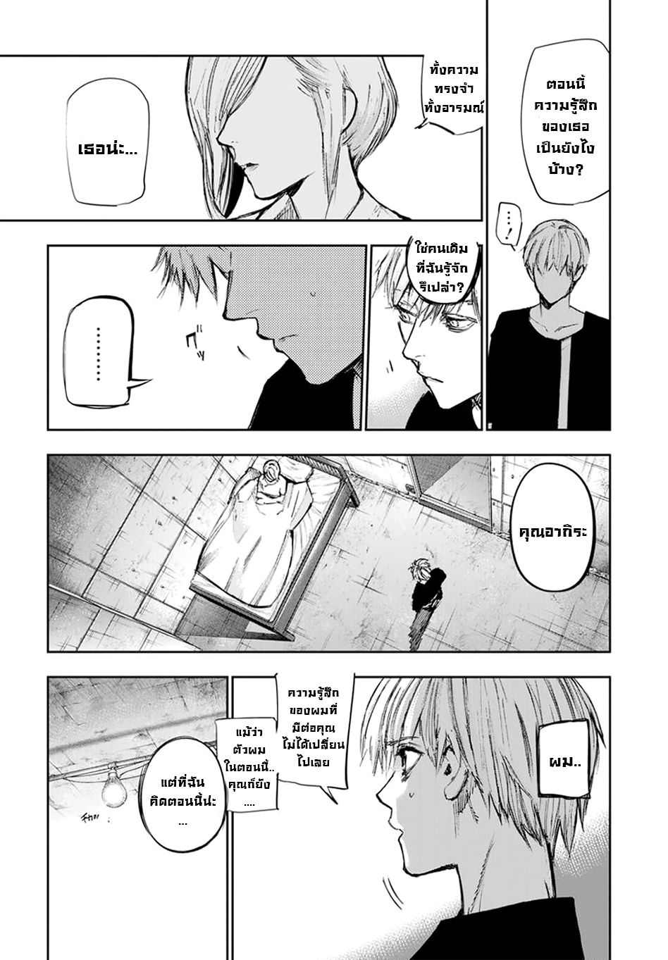 อ่านการ์ตูน Tokyo Ghoul:re ตอนที่ 117 หน้าที่ 4