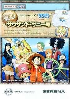 Nissan Serena x One Piece 3D: Mugiwara Chase - Sennyuu!! Sauzando Sanii-gou's Cover Image