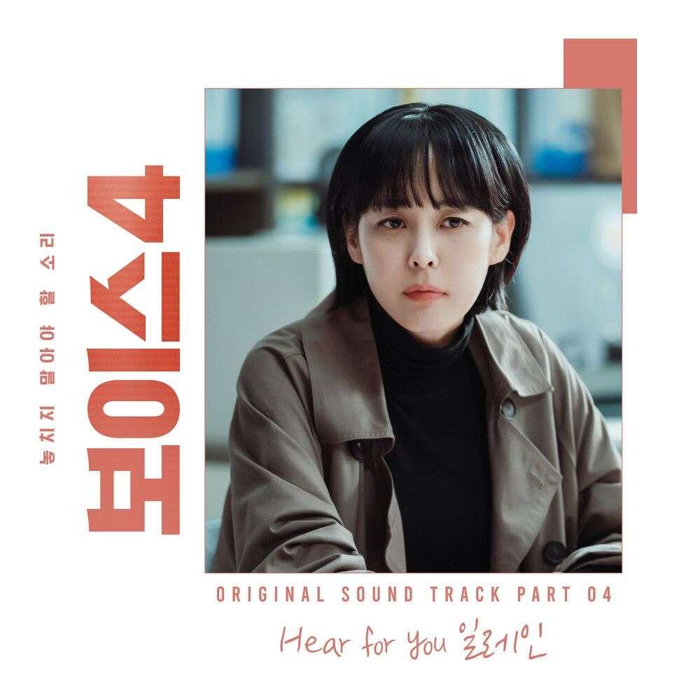 일레인 (Elaine) – Hear for you / Voice 4 OST Part.4 MP3
