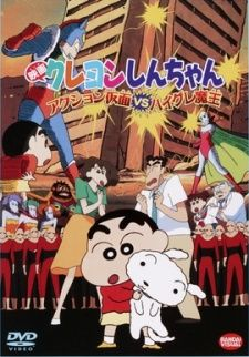 Crayon Shin-chan Movie 01: Action Kamen vs. Haigure Maou's Cover Image