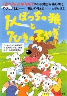 1-ri Botchi no Ookami to 7-hiki no Ko Yagi's Cover Image