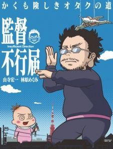 Kantoku Fuyuki Todoki's Cover Image