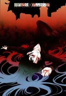 Tasogare Otome x Amnesia's Cover Image