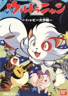 Ultra Nyan 2: The Great Happy Operation's Cover Image