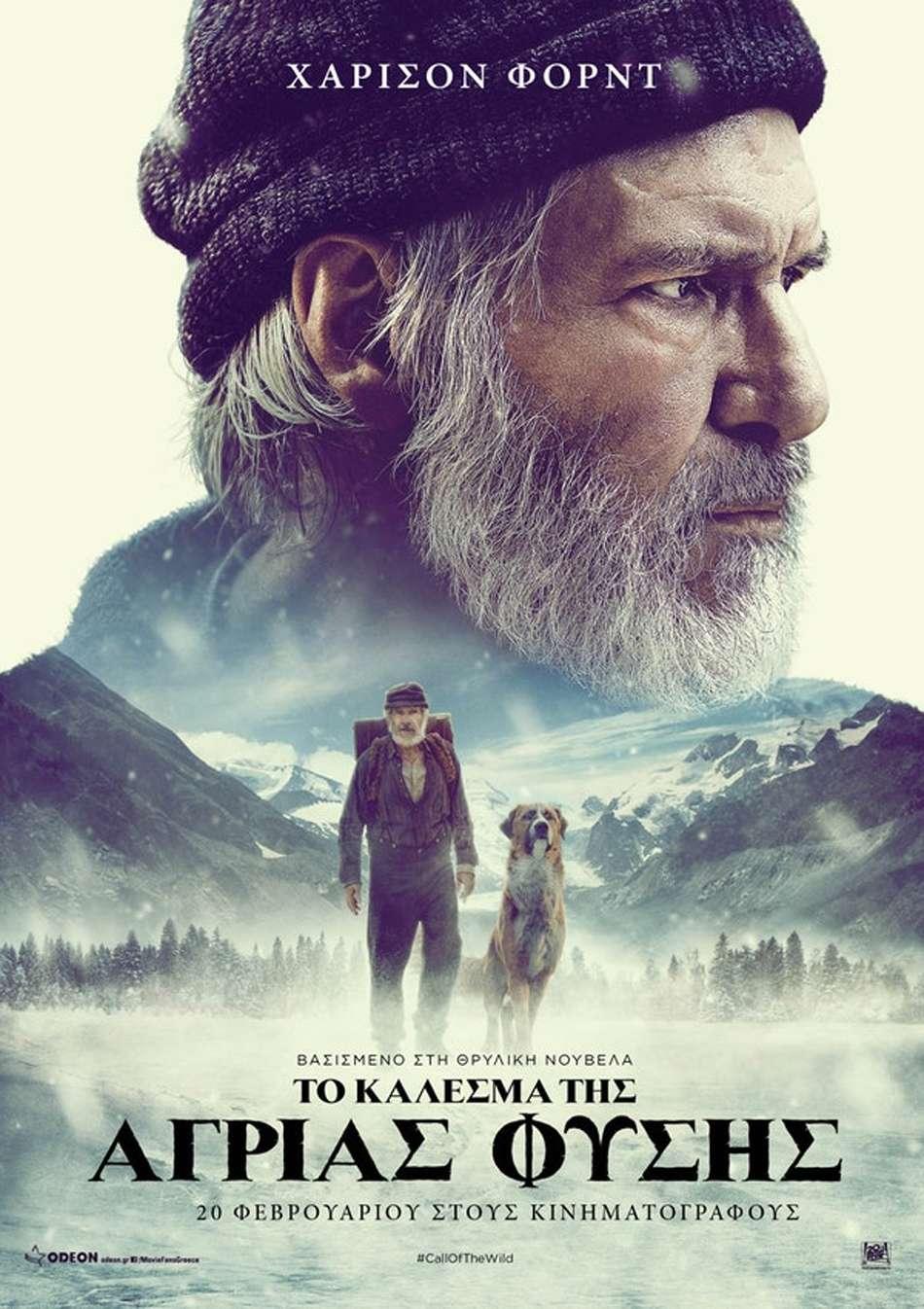 Το Κάλεσμα της Άγριας Φύσης (The Call of the Wild) Poster