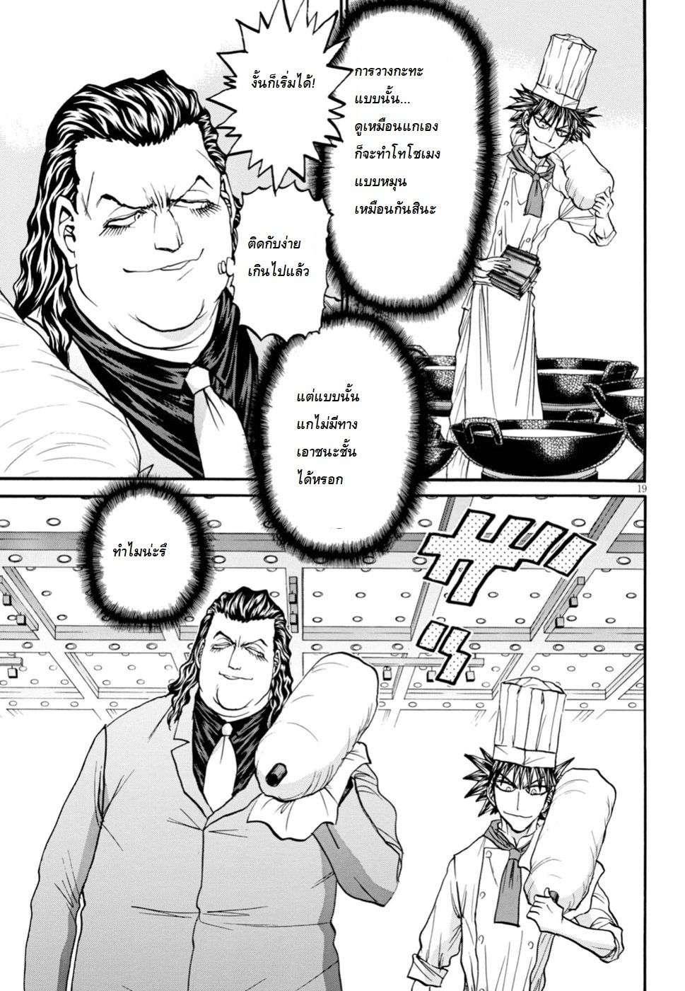 อ่านการ์ตูน Tetsunabe no Jan 2nd!! ตอนที่ 5 หน้าที่ 17