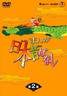 Manga Nippon Mukashibanashi (1976)'s Cover Image