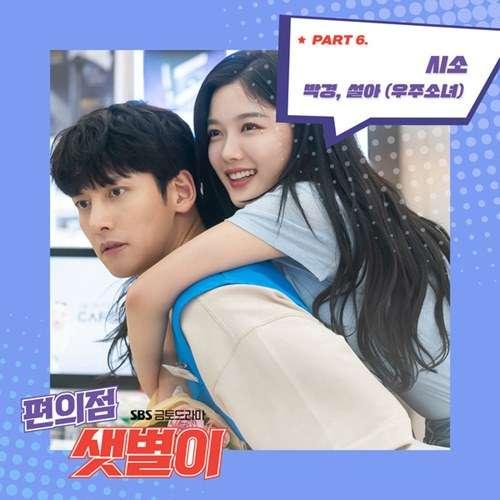 Park Kyung Lyrics