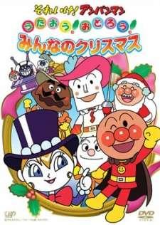 Sore Ike! Anpanman: Sing! Dance! Everybody's Christmas's Cover Image
