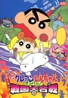 Crayon Shin-chan Movie 10: Arashi wo Yobu Appare! Sengoku Daikassen's Cover Image