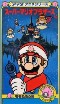 Amada Anime Series: Super Mario Brothers's Cover Image