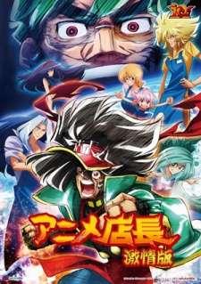 Anime Tenchou Movie's Cover Image