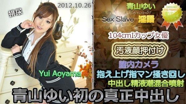 [Tokyo_Hot-n0792] 青山ゆい初の真正中出し / 青山ゆい Yui Aoyama【1:14:00】
