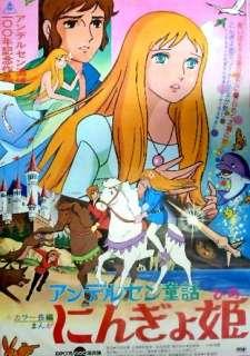 Andersen Douwa: Ningyohime's Cover Image