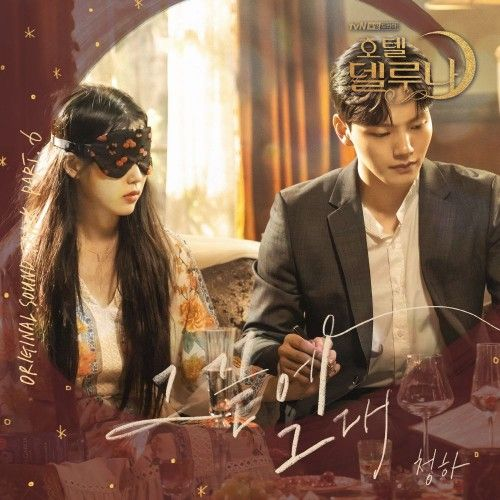 CHUNG HA – Hotel Del Luna OST Part.6 (MP3)