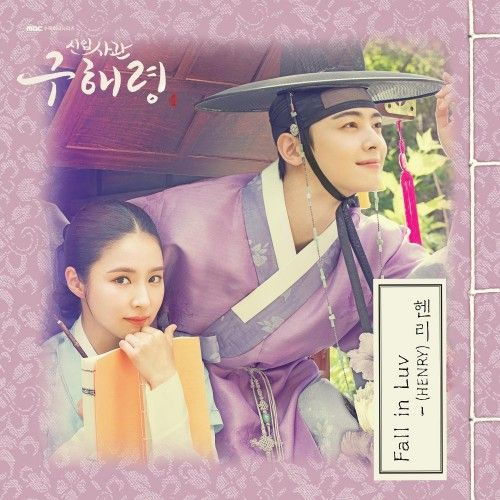 HENRY – Rookie Historian Goo Hae Ryung OST Part.1 (MP3