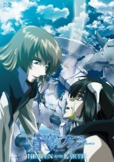 Soukyuu no Fafner: Dead Aggressor - Heaven and Earth's Cover Image