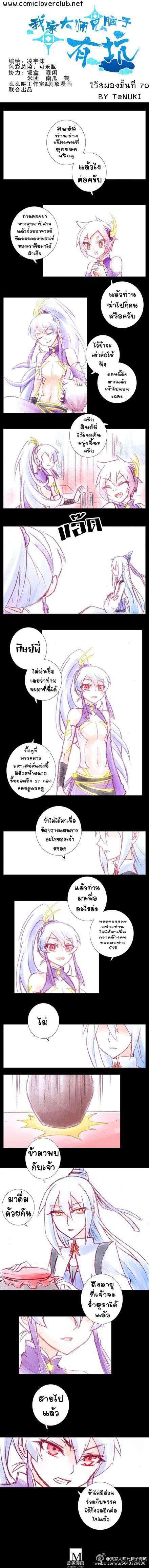 อ่านการ์ตูน Wo Jia Dashi Xiong Naozi You Keng ตอนที่ 70 หน้าที่ 2