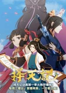 Ze Tian Ji's Cover Image