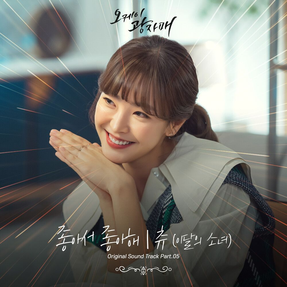 Chuu (LOONA) – 좋아서 좋아해 (Loving U) / Revolutionary Sisters OST Part.5 (MP3)