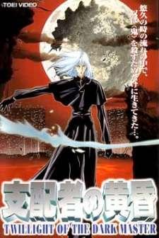 Shihaisha no Tasogare's Cover Image