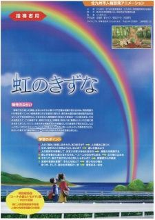 Niji no Kizuna's Cover Image