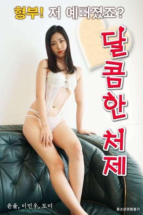 Sweet Sister in law (2021)