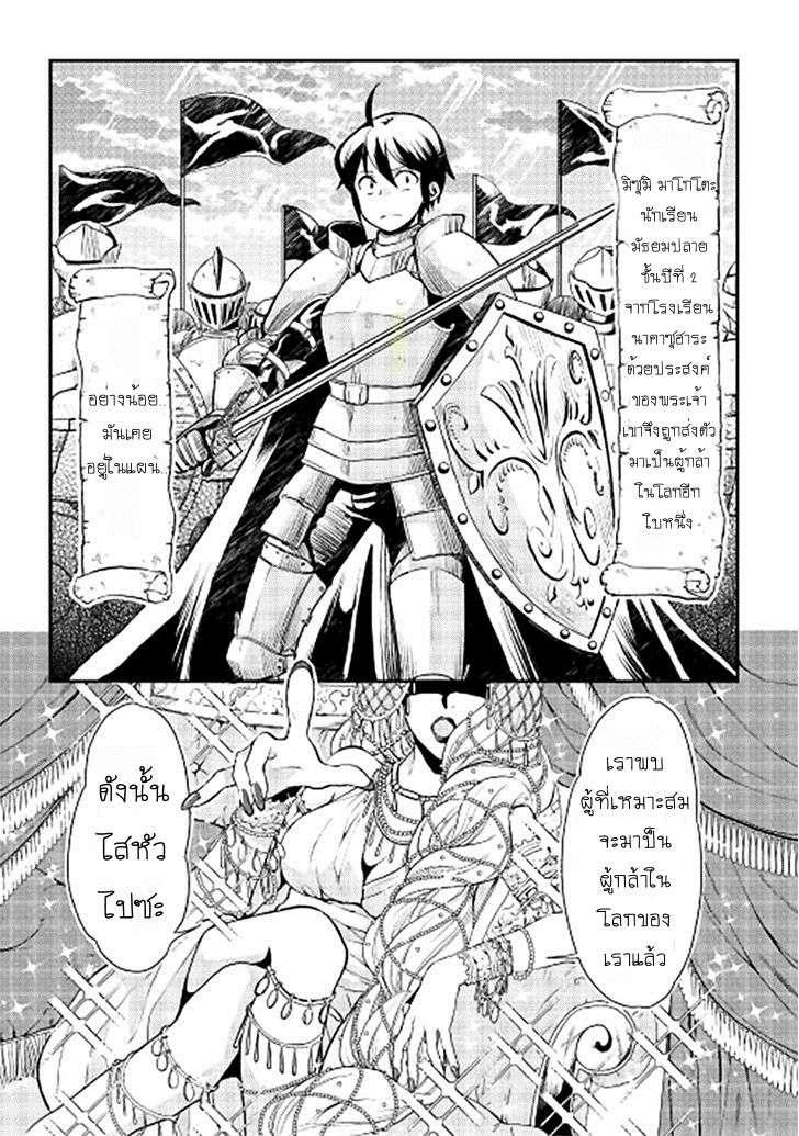 อ่านการ์ตูน Tsuki ga Michibiku Isekai Douchuu ตอนที่ 1 หน้าที่ 2