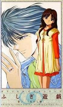 Fushigi Yuugi OVA Cover Image