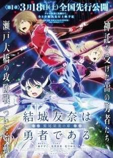 Yuuki Yuuna wa Yuusha de Aru: Washio Sumi no Shou 1 - Tomodachi's Cover Image