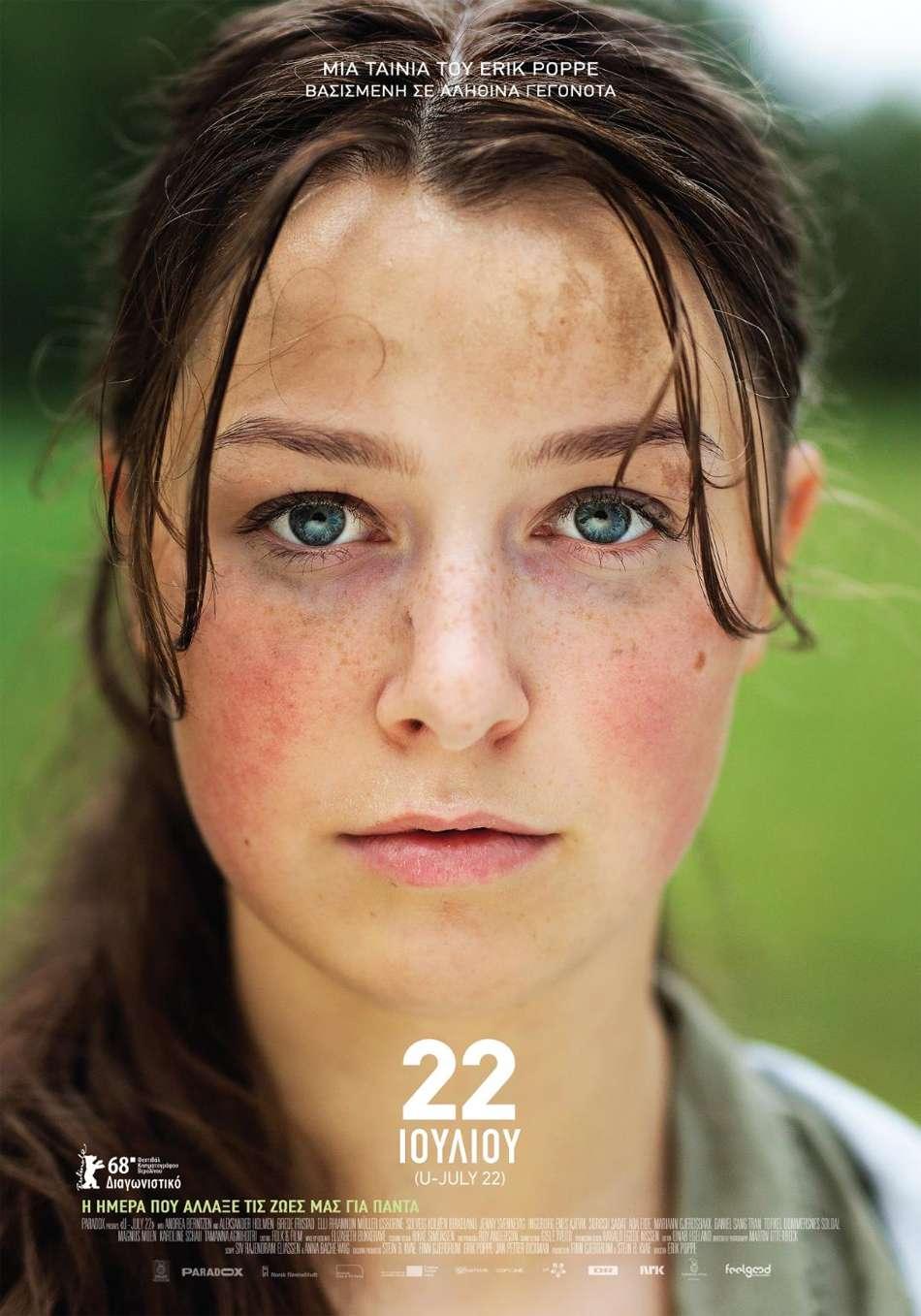 22 Ιουλίου (Utøya 22. Juli) Poster Πόστερ