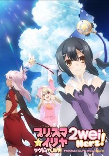Fate/kaleid liner Prisma☆Illya 2wei Herz!'s Cover Image