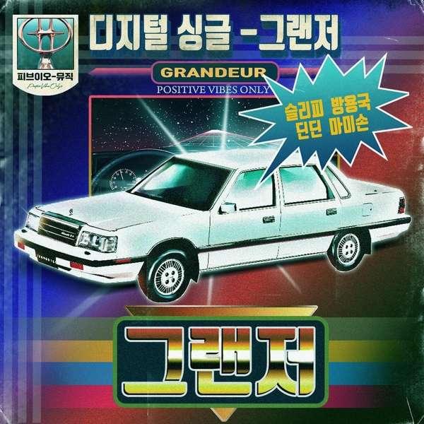 SLEEPY(슬리피) – GRANDEUR (Feat. BANGYONGGUK, DINDIN, MOMMYSON) MP3