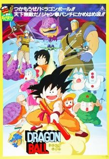 Dragon Ball Movie 1: Shen Long no Densetsu's Cover Image