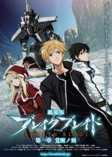 Break Blade 1: Kakusei no Toki's Cover Image