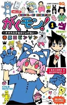 Gakumon!: Ookami Shoujo wa Kujikenai's Cover Image