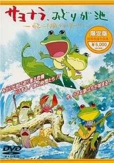 Sayonara, Midori ga ike: Tobe! Tako Glider!!'s Cover Image