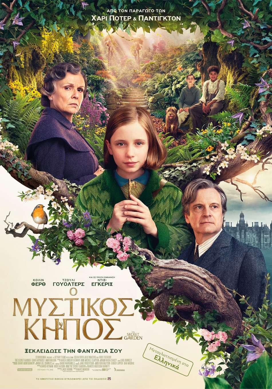 Ο Μυστικός Κήπος (The Secret Garden) Poster