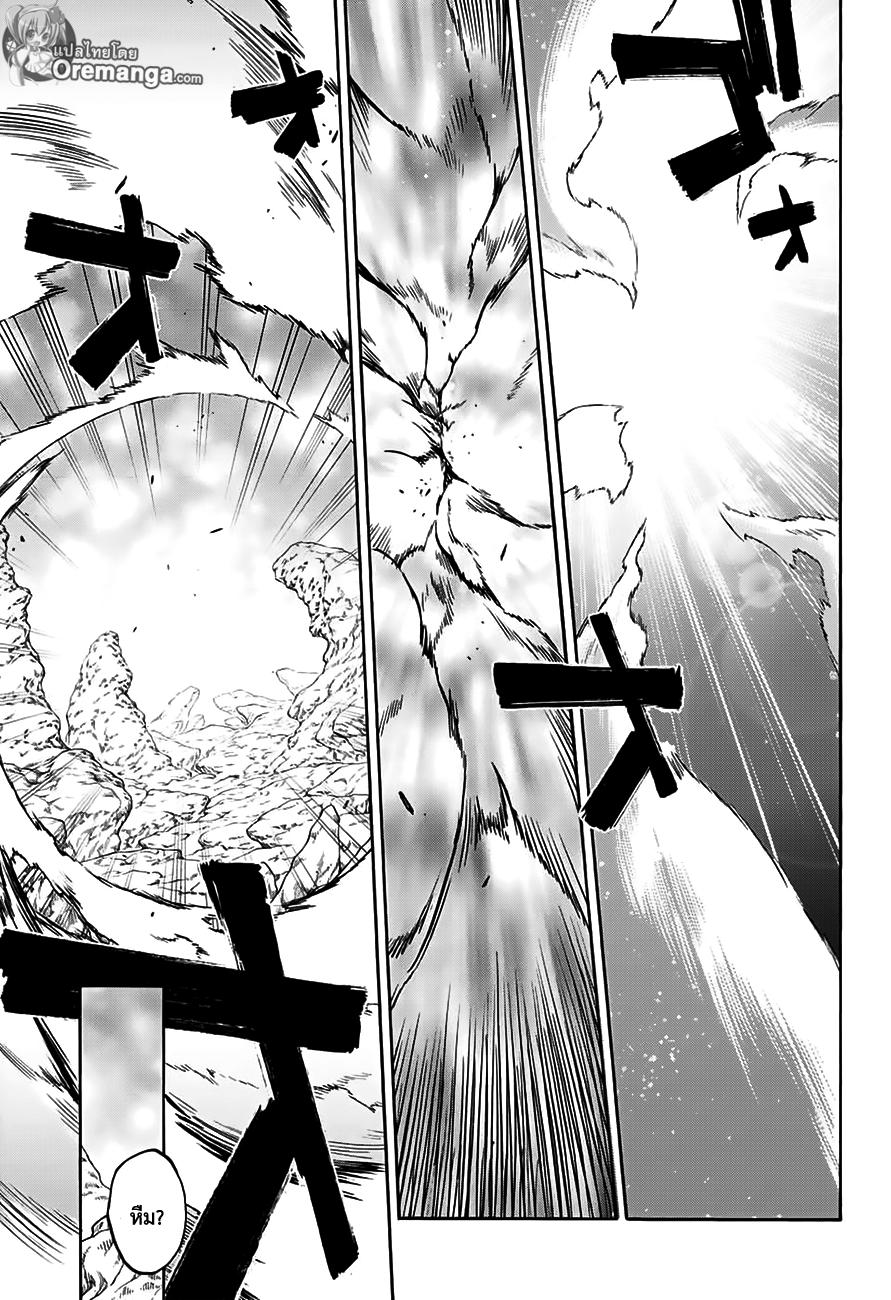 อ่านการ์ตูน Sousei no Onmyouji ตอนที่ 33 หน้าที่ 42