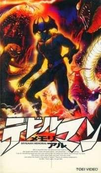 Devilman Memorial's Cover Image