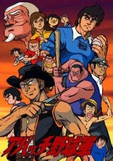 Apache Yakyuugun's Cover Image