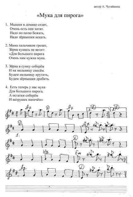 ПЕСНЯ ЧТО ТАКОЕ ОСЕНЬ ЧУГАЙКИНА ТЕКСТ СКАЧАТЬ БЕСПЛАТНО