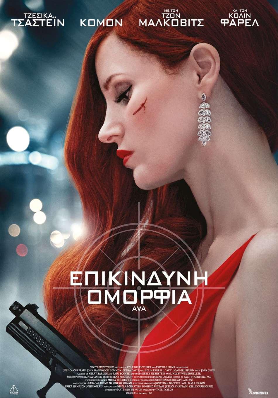 Επικίνδυνη Ομορφιά (Ava) Poster