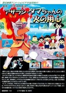 Azarashi Tama-chan no Hi no Youjin's Cover Image