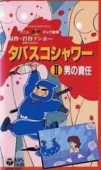 Gekikara Gag Gekijou: Tabasco Shower's Cover Image