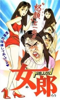Mellow's Cover Image