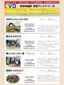 Kyouiku Eiga-sai Jushou Anime Series's Cover Image