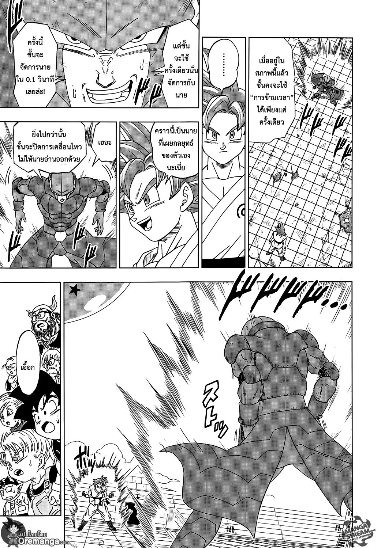 อ่านการ์ตูน Dragonball Super ตอนที่ 13 หน้าที่ 21