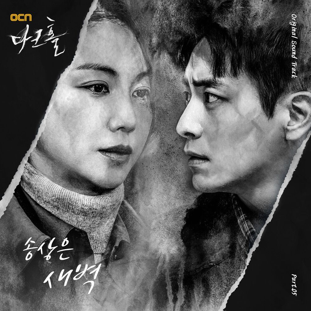 [Single] Song Sang Eun – Dawn (새벽) / Dark Hole OST Part.5 (MP3)